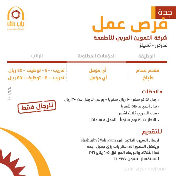 غدا الأربعاء مقابلات لوظائف في شركة التموين العربي للأطعمة - جدة