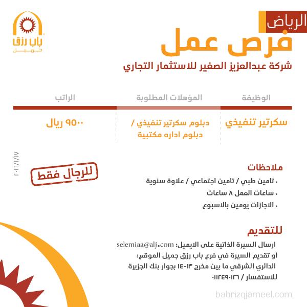 وظائف في شركة عبد العزيز الصغير للاستثمار التجاري - الرياض