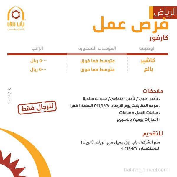 وظائف كاشير وبائع لكارفور - الرياض