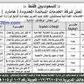 وظائف للجنسين في مجال التغذية العلاجية في مستشفى الملك عبد العزيز - جدة