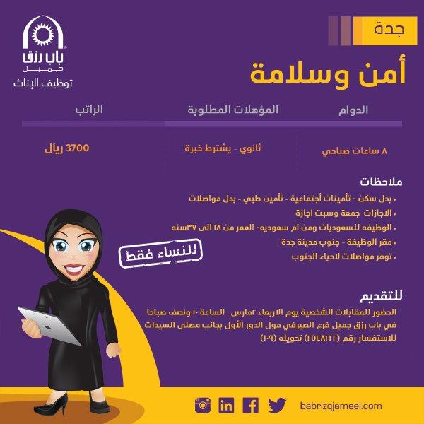التقديم يوم الأربعاء على وظائف أمن وسلامة نسائية - جدة