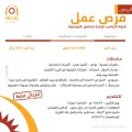 التقديم يوم الإثنين على وظائف رجال أمن في شركة الخزامى للإدارة - الرياض
