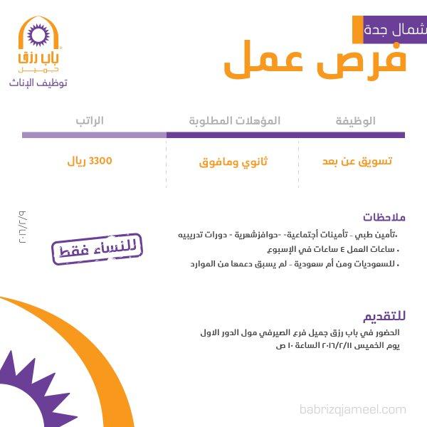 التقديم يوم الخميس على وظائف تسويق عن بعد للنساء - جدة