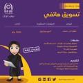 التقديم يوم الخميس على وظائف تسويق هاتفي للنساء - جدة