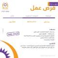 التقديم يوم الخميس على وظائف خط انتاج نسائية - جدة