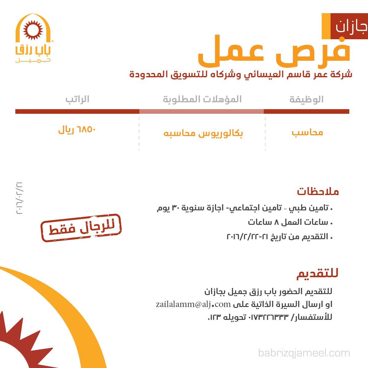 مطلوب محاسب لشركة عمر قاسم العيسائي وشركاه للتسويق المحدود - جازان