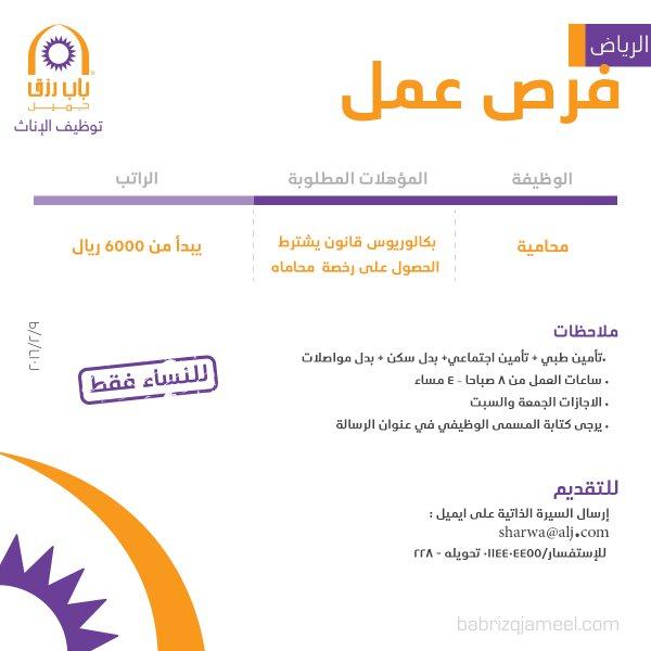 مطلوب محامية - الرياض