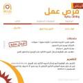 وظائف كول سنتر بنكية - الرياض
