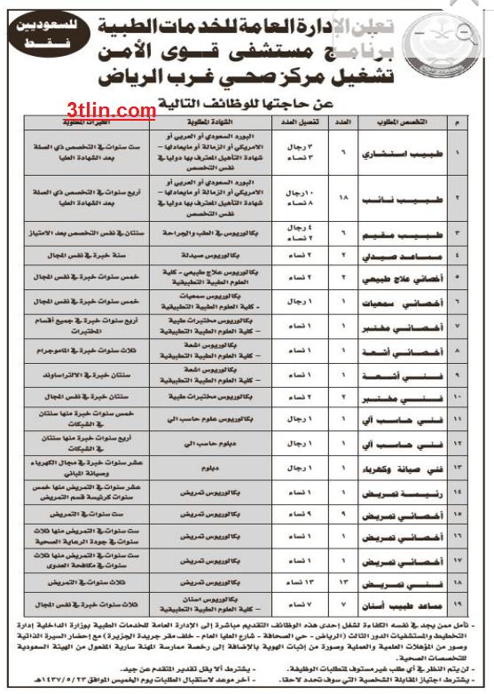 وظائف صحية وفنية للجنسين في برنامج مستشفى قوى الامن - الرياض