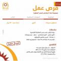 مطلوب ممثل مبيعات لقسم العطور لمجموعة سارا - الرياض