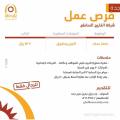 مطلوب موظف خدمة عملاء لشركة الخليج الساطع - جدة