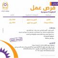 غدا الثلاثاء التقديم على وظائف موظفة كاشير وممثلة مبيعات للخطوط السعودية - الرياض