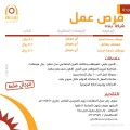 غدا الخميس التقديم على وظائف في شركة بنده - جدة