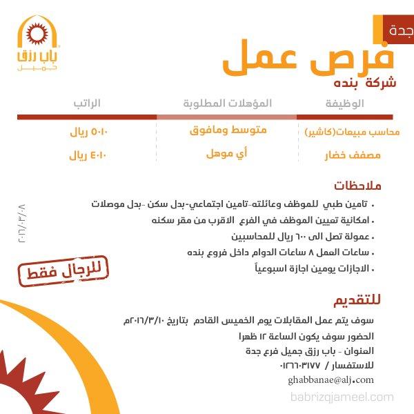 غدا الخميس التقديم على وظائف محاسب مبيعات ومصفف خضار في شركة بنده - جدة