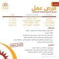 غدا الأربعاء التقديم على وظائف في مصنع الجميح للمرطبات - الرياض