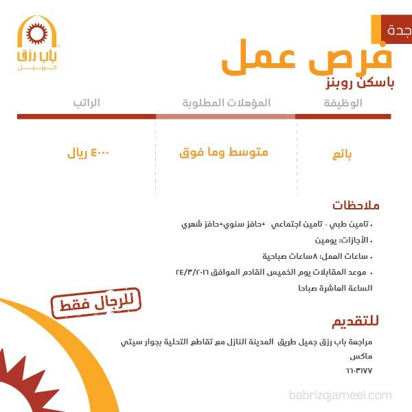 غدا الخميس التقديم على وظيفة بائع في باسكن روبنز - جدة
