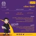 غدا الخميس التقديم على وظيفة خدمة عملاء نسائية - الرياض