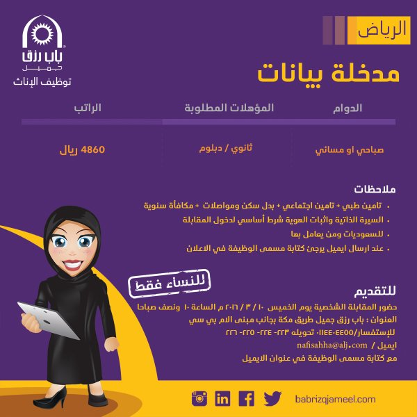 غدا الخميس التقديم على وظيفة مدخلة بيانات - الرياض