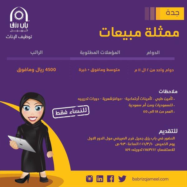غدا الخميس التقديم على وظيفة ممثلة مبيعات - جدة