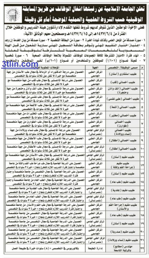 وظائف صحية وهندسية للجنسين بالجامعة الاسلامية - المدينة المنورة