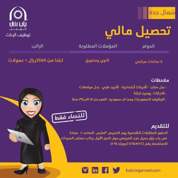 يوم الخميس التقديم على وظيفة تحصيل مالي نسائية - جدة