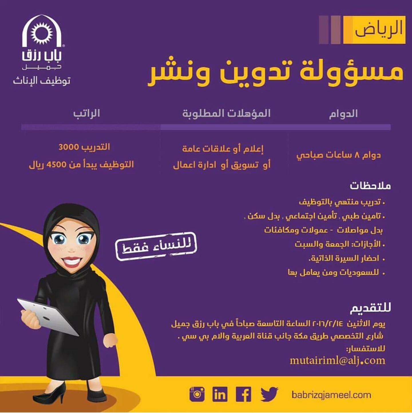 غدا الإثنين التقديم على وظيفة مسؤولة تدوين ونشر - الرياض