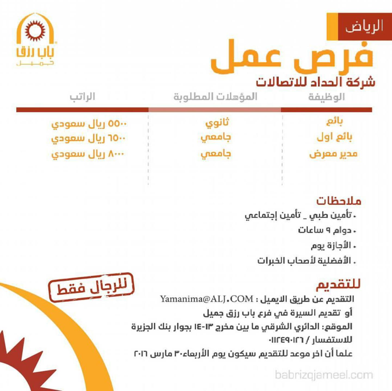 وظائف في شركة الحداد - الرياض