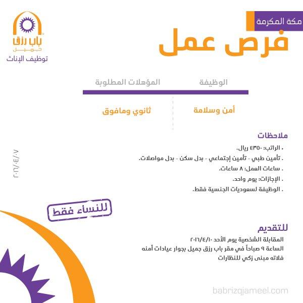غدا الأحد التقديم على وظائف أمن وسلامة نسائية - مكة المكرمة