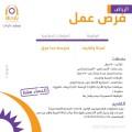 غدا الإثنين التقديم على وظائف تعبئة وتغليف نسائية - الرياض