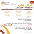 بعد غد الخميس التقديم على وظائف عبد اللطيف جميل - الرياض