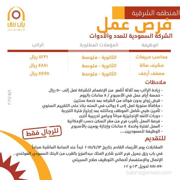 غدا الأربعاء التقديم على وظائف الشركة السعودية للعدد والأدوات - المنطقة الشرقية
