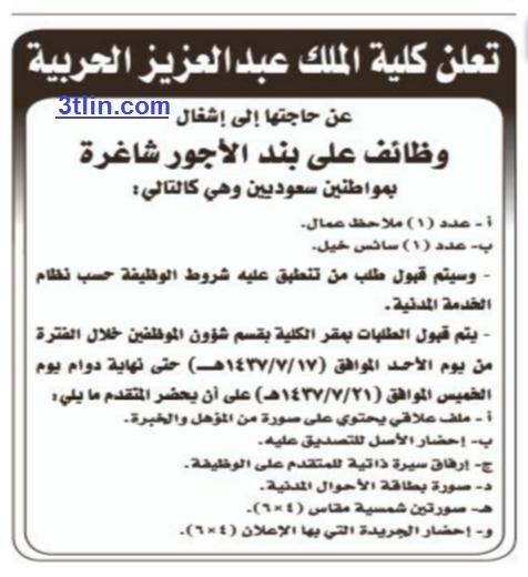 وظائف على بند الاجور بكلية الملك عبد العزيز الحربية - الرياض