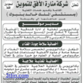 وظائف للجنسين بمجال التغذية العلاجية بمستشفى الملك خالد - تبوك