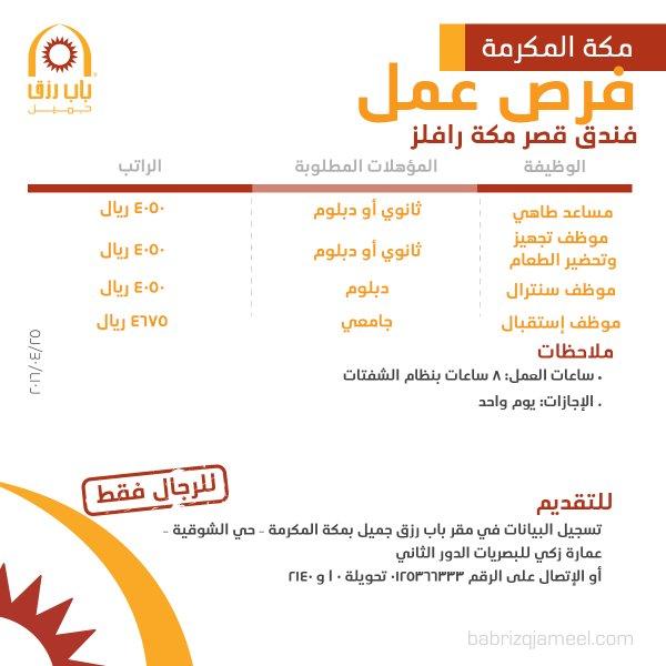 وظائف متعددة في فندق قصر مكة رافلز - مكة المكرمة