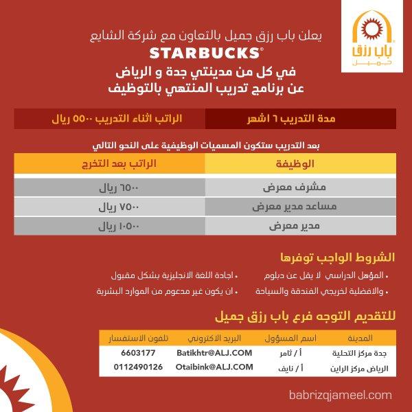 تدريب منتهي بالتوظيف في شركة ستاربوكس - الرياض وجدة