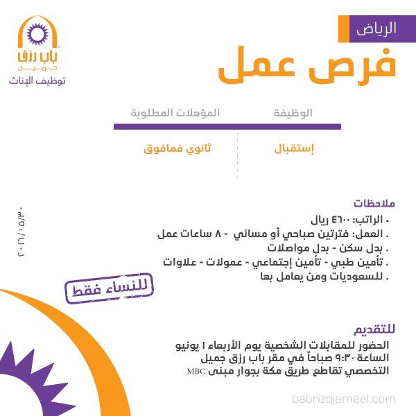 غدا الأربعاء التقديم على وظيفة استقبال نسائية - الرياض