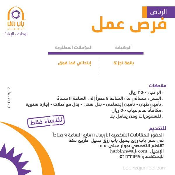 غدا الأربعاء التقديم على وظيفة بائعة تجزئة - الرياض