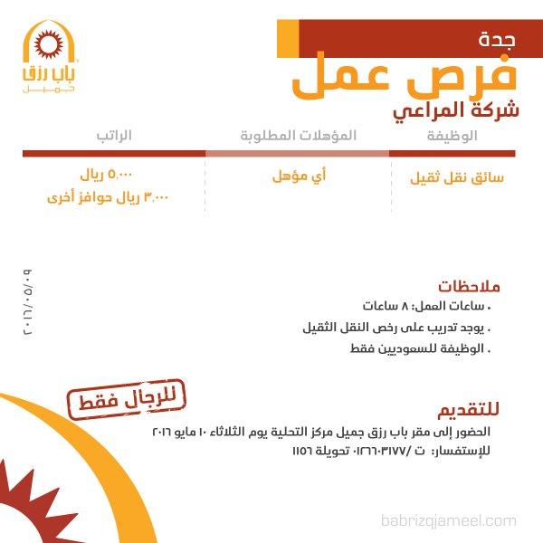 غدا الثلاثاء التقديم على وظيفة سائق نقل ثقيل في شركة المراعي - جدة