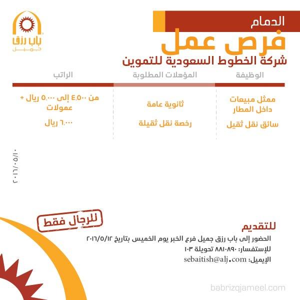 غدا الخميس التقديم على وظائف في شركة الخطوط السعودية للتموين - الدمام