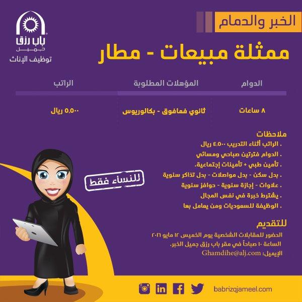 غدا الخميس التقديم على وظيفة ممثلة مبيعات بالمطار - الدمام والخبر