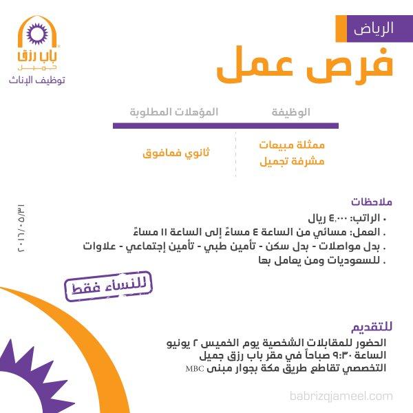غدا الخميس التقديم على وظيفة ممثلة مبيعات ومشرفة تجميل - الرياض