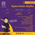 مطلوب مشرفة سلامة مهنية - الرياض