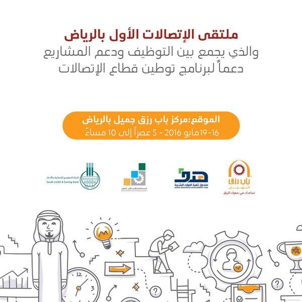 ملتقى الإتصالات الأول في باب رزق جميل - الرياض