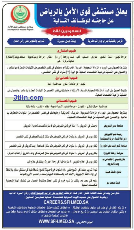 وظائف طبية للجنسين بمستشفى قوى الامن - الرياض