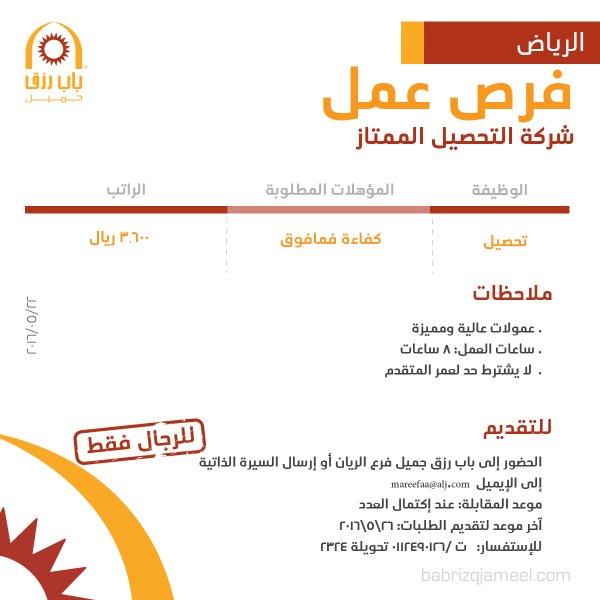 وظائف في شركة التحصيل الممتاز - الرياض
