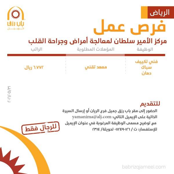 وظائف في مركز الأمير سلطان لمعالجة أمراض وجراحة القلب - الرياض
