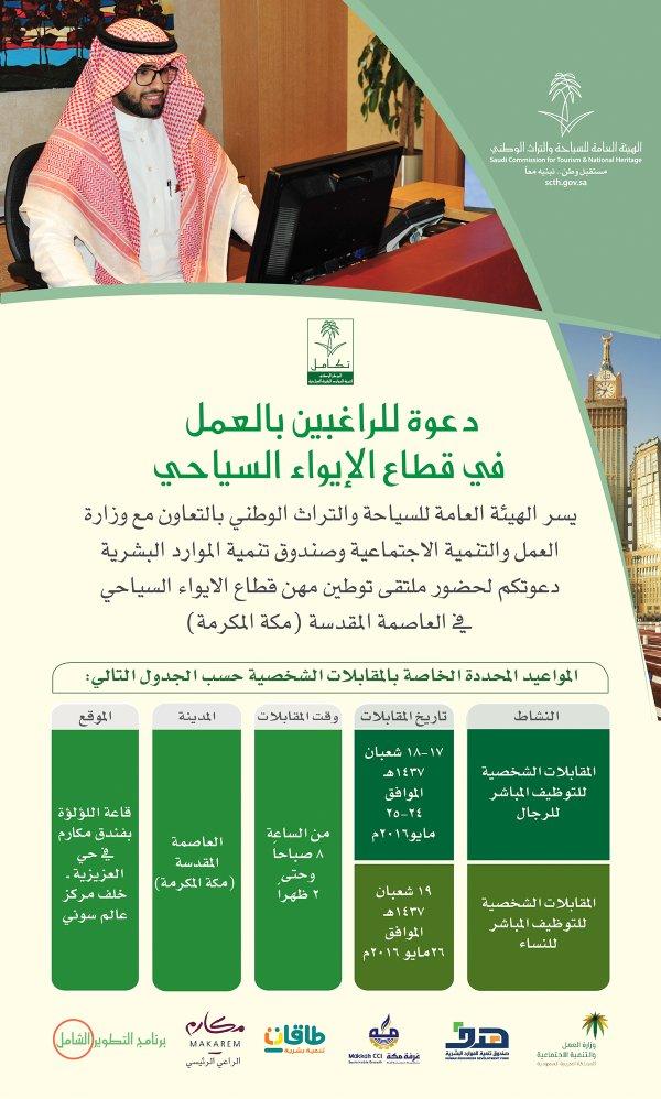 وظائف للجنسين في مجال السياحة والفندقة - مكة المكرمة