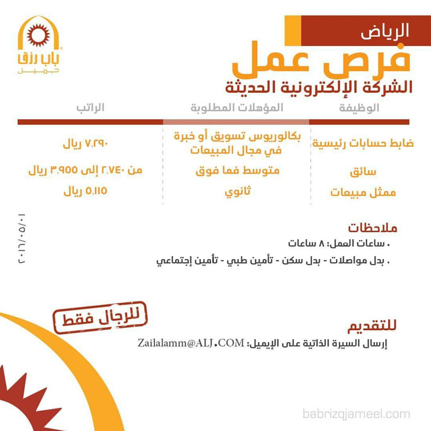 مطلوب ضابط حسابات رئيسية وسائق وممثل مبيعات للشركة الإلكترونية الحديثة - الرياض