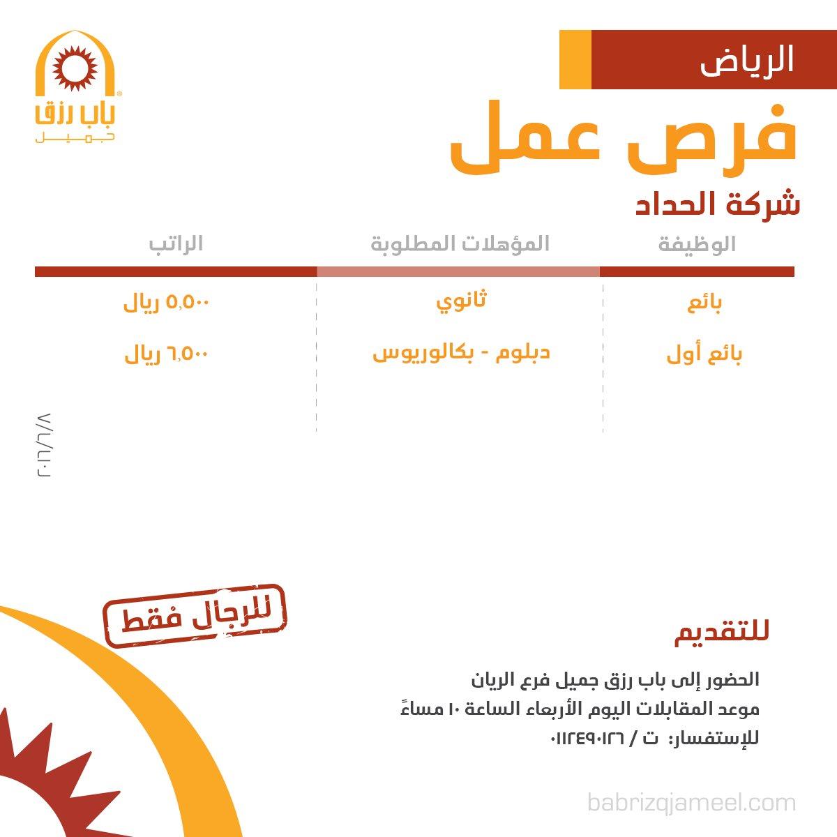 اليوم الأربعاء التقديم على وظائف مبيعات في شركة الحداد - الرياض