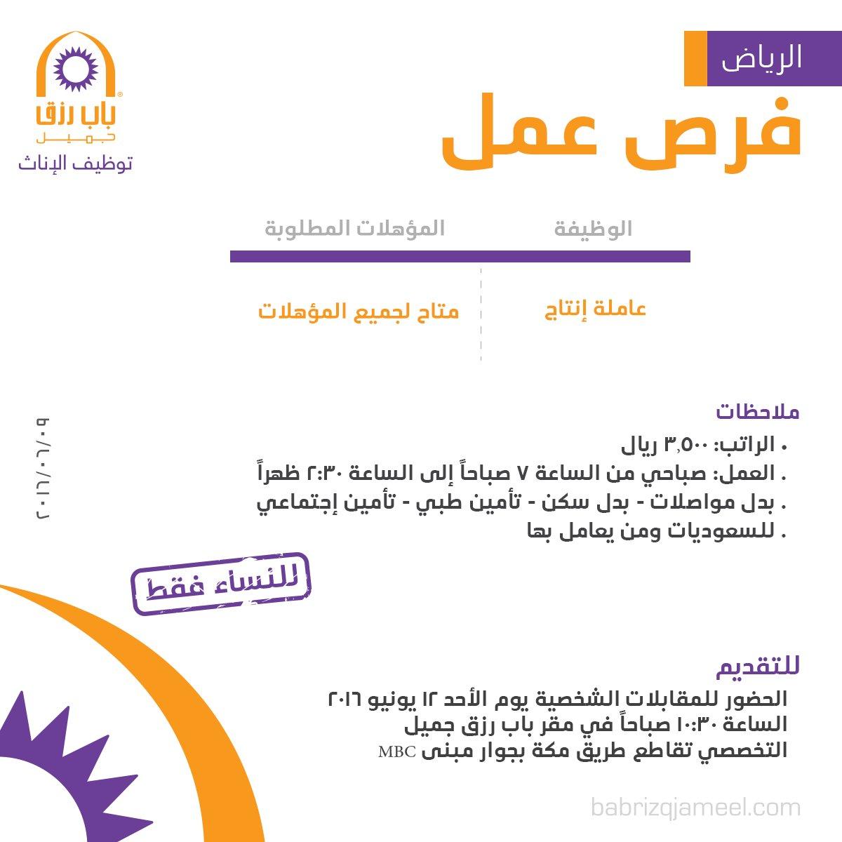 غدا الأحد التقديم على وظيفة عاملة إنتاج - الرياض